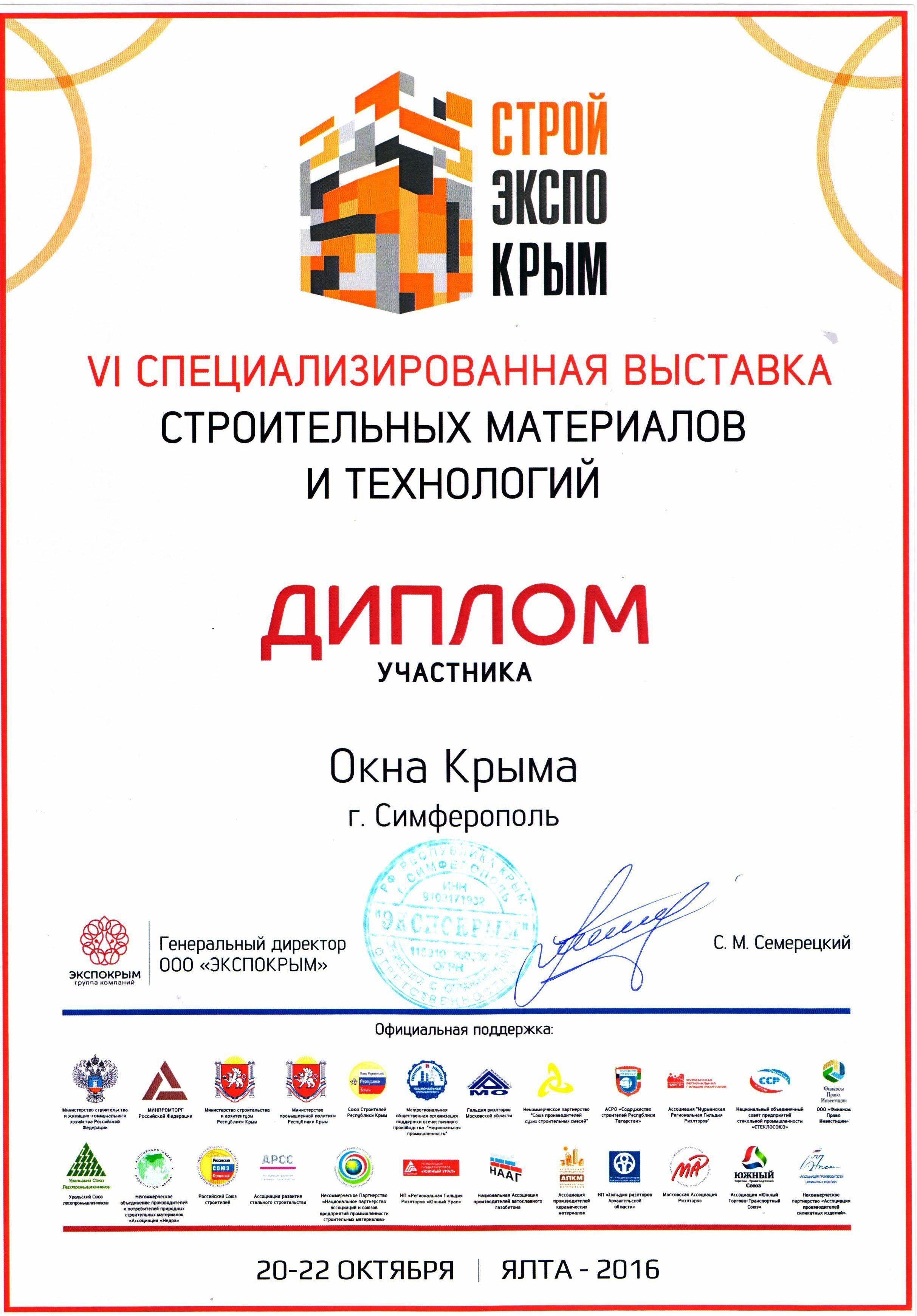 Диплом участника оконной выставки в крыму